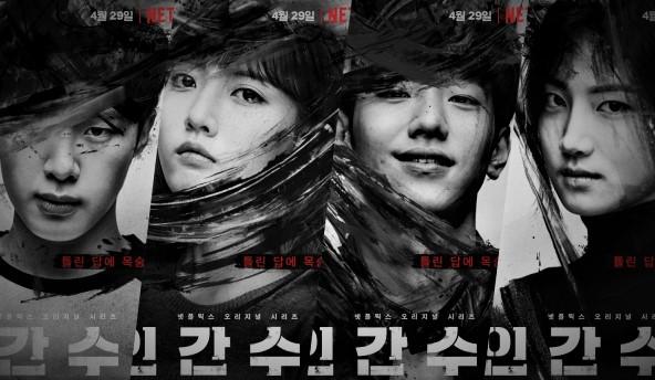 Mengapa Extracurricular Drama Korea Itu Menarik